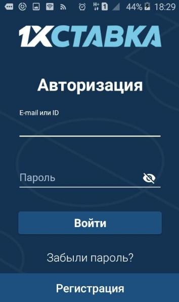 Приложение 1хСтавка для iOS
