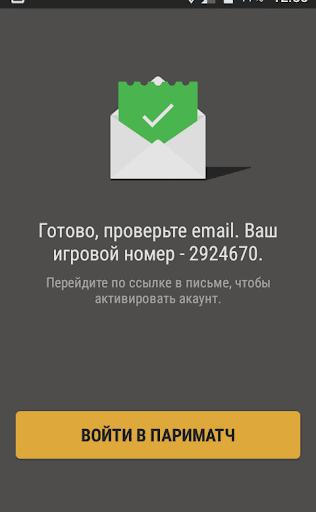 iOS Пари Матч — продолжение регистрации