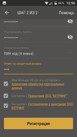 iOS Пари Матч — окончание регистрации